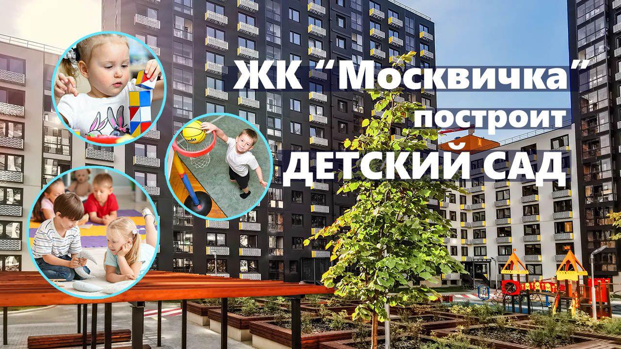 """В ЖК """"Москвичка"""" откроется детский сад на 225 мест"""