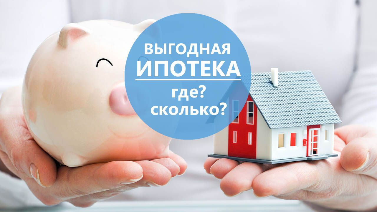 Самая выгодная ипотека: сколько, где, когда?