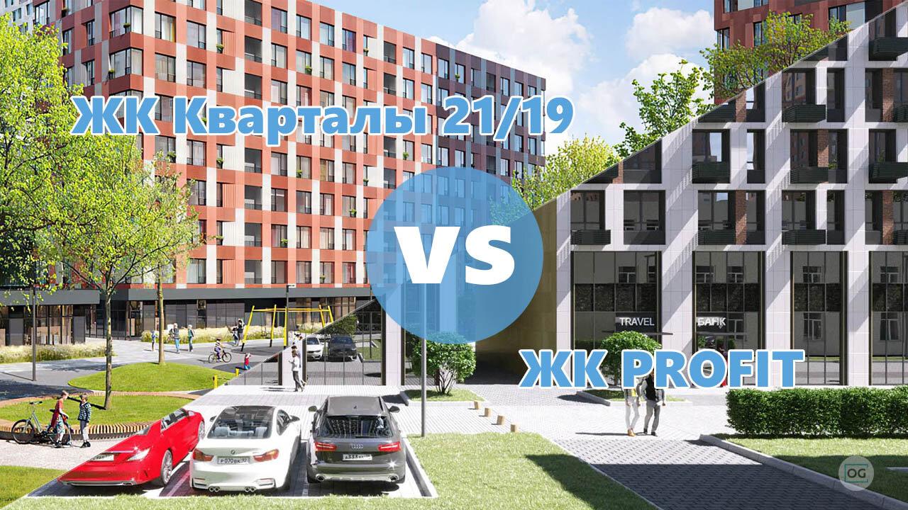 """ЖК PROFIT или ЖК """"Кварталы 21/19"""" - где выгоднее купить квартиру?"""
