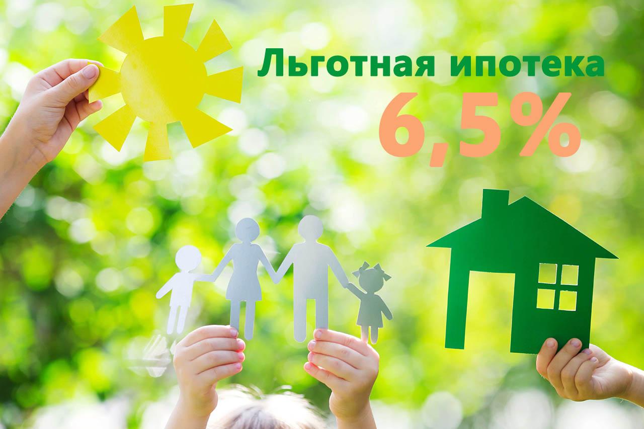 Льготную ипотеку 6,5% продлили до 1 июля 2021 года