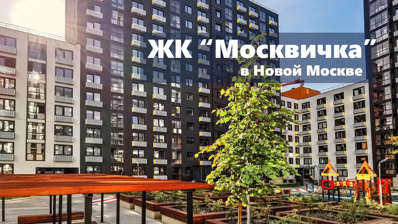 """Москвичка"": метро, мигранты и заветная прописка"