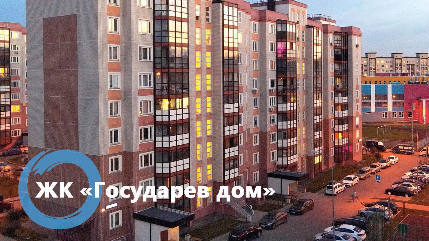 """Государевы хоромы от ГК """"Гранель"""""""